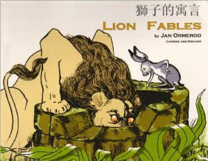 Lion Fables Chinese and English