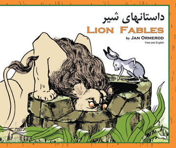 Lion Fables - Bilingual Farsi-English Edition