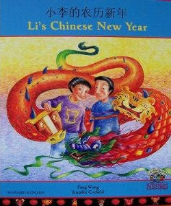 Li's Chinese New Year in Cantonese and English