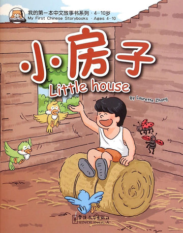 1) Little House