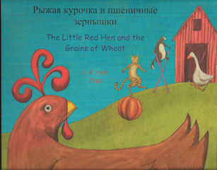 The Little Red Hen and the Grains of Wheat Bilingual Russian edition