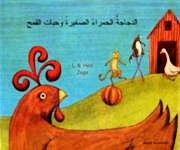 The Little Red Hen Bilingual Arabic Edition