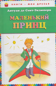Malenkij Princ - The Little Prince Russian Edition