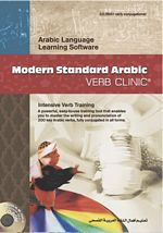 Modern Standard Arabic Verb Clinic CD-ROM