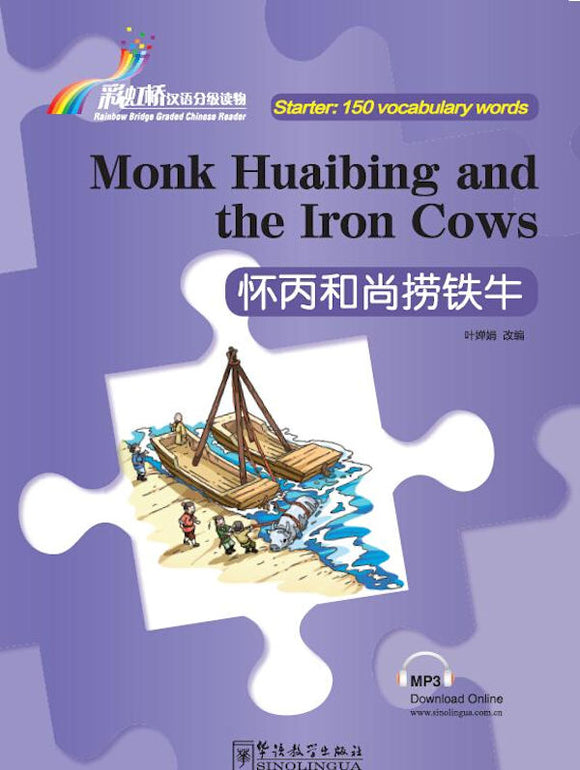 Level 0 - Starter Level - Monk Huaibing and the Iron Cows