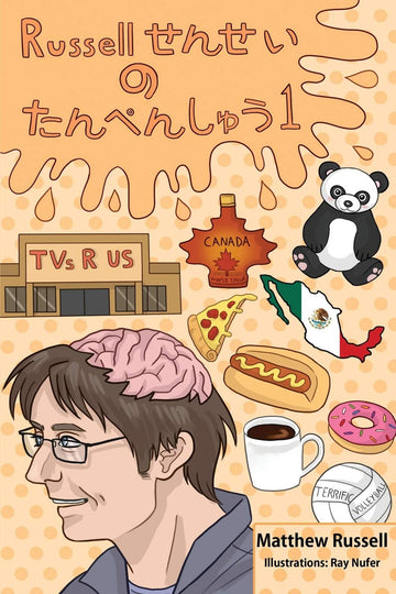 Russellせんせい の たんぺんしゅう 1 or ラッセル先生 の たんぺんしゅう 1: Mr. Russell's Short Stories 1 (Japanese Edition)