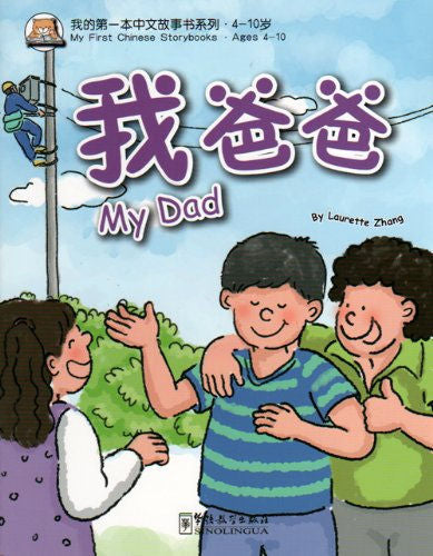 My Dad Ages 4-10 - My First Chinese Storybook - Bilingual Simplified Chinese and English with downloadable mp3 audio
