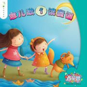 Reading Garden - Chinese Sprout Series (Nursery Rhymes)