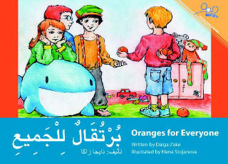 Oranges for Everyone Arabic Edition