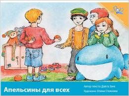 Oranges for Everyone (Russian Edition)