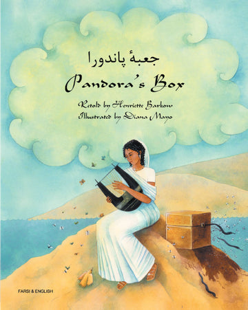 Pandora's Box - Farsi-English Edition