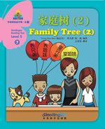 Sinolingua Reading Tree Level 5 #7 - Family Tree (2)