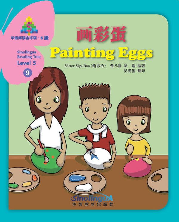 Sinolingua Reading Tree Level 5 #9 - Painting Eggs