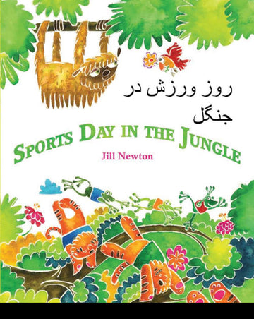 Sports Day in the Jungle - Bilingual Farsi-English Edition