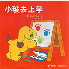Spot Goes to School Bilingual Chinese Edition