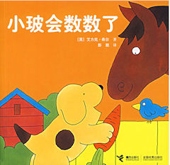 Spot can Count Bilingual Chinese Edition