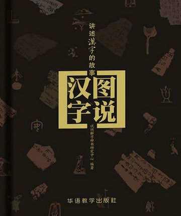 Story of Chinese Characters, The