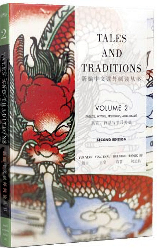 Tales and Traditions volume 2 - Readings in Chinese Literature Series by Yun Xiao, Ying Wang, Hui Xiao, Wenjie Liu. 2nd edition.