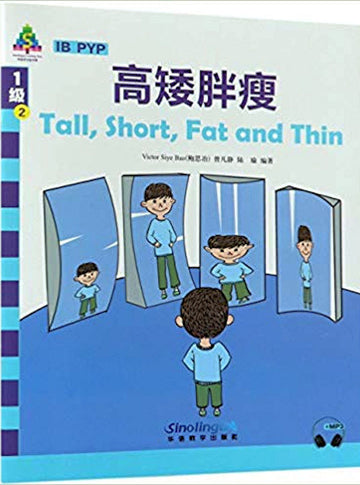 Level 1 - Tall, Short, Fat and Thin