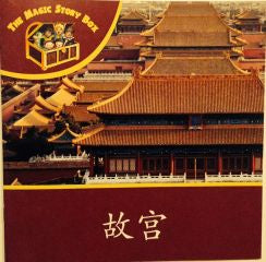 Level 6 - Brown Readers - The Forbidden City