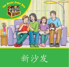 Level 5 - Green Readers - The New Sofa