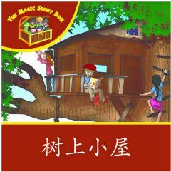Level 6 - Brown Readers - The Tree House