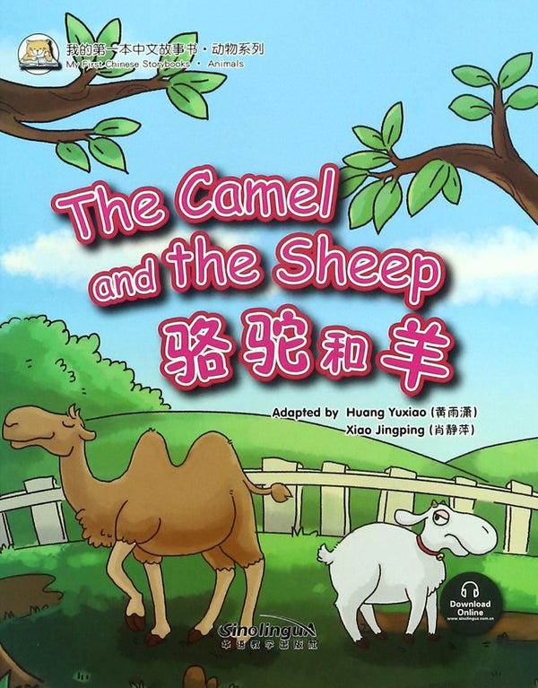 The Camel and the Sheep - Animal Story - My First Chinese Storybook - Bilingual Simplified Mandarin Chinese and downloadable mp3 audio to hear the story