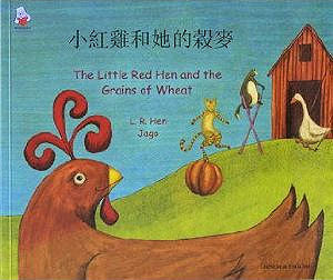 The Little Red Hen Chinese and English