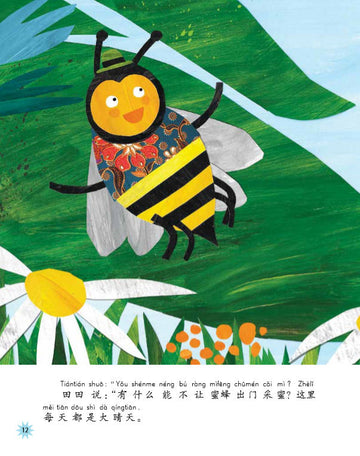 Chinese Reading for Young World Citizens Good Characters - The Hard-working Bee