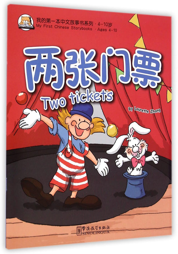 Two Tickets Ages 4-10 My First Chinese Storybook series - Bilingual story in Simplified Chinese and downloadable mp3 audio