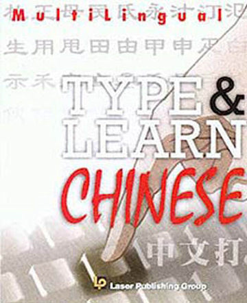 Type and Learn Chinese