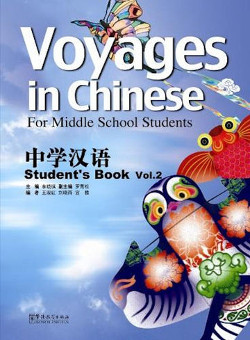 Voyages in Chinese Level 2 Student Book