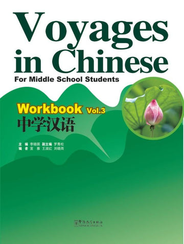Voyages in Chinese Level 3 Workbook