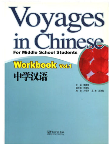 Voyages in Chinese Level 1 Workbook