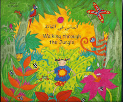 Walking through the jungle Bilingual Arabic Edition