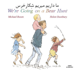 We're going on a bear hunt - Bilingual Farsi-English Edition