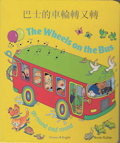 Wheels on the Bus - Bilingual Chinese Edition