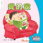Reading Garden - Sprout Series - Wo De Jia My Family