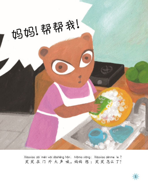 Chinese Reading for Young World Citizens  Go Green - Xiaoxiao Falls into a Bin