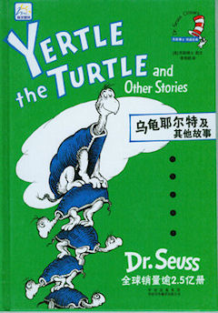 Yertle the Turtle and Other Stories Bilingual Chinese Edition