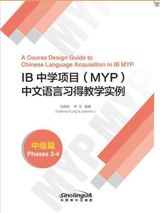 A Course Design Guide to Chinese Languange Acquisition in IB MYP (Phases  3-4)