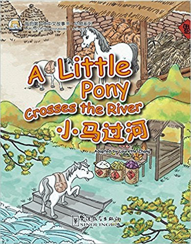 A Little Pony Crosses the River - My First Chinese Storybook - Animal Stories - Bilingual Simplified Mandarin Chinese - Downloadable mp3 audio from Sinolingua