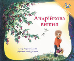 Andy's Cherry Tree - Ukrainian Edition