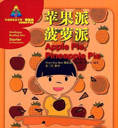Sinolingua Reading Tree - Starter Level - Apple Pie, Pineapple Pie