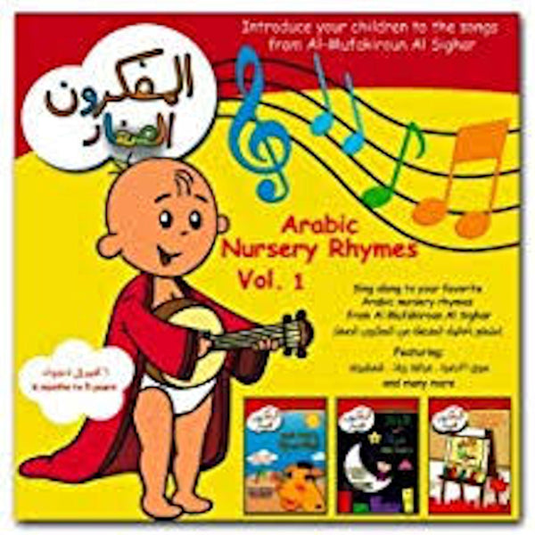 Arabic Nursery Rhymes volume 1