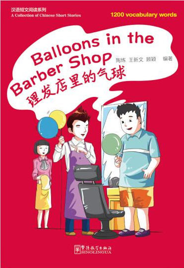 Balloons in the Barber Shop by Tao Lian, Wang Xinwen, Gu Ying. These Chinese Short Stories have stories for beginners of Chinese, with English explanations for new words.