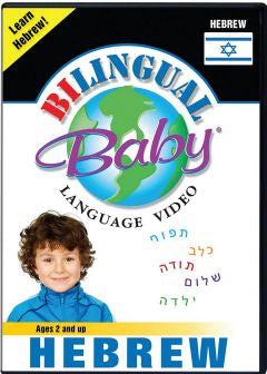 Bilingual Baby Hebrew DVD Volume 12