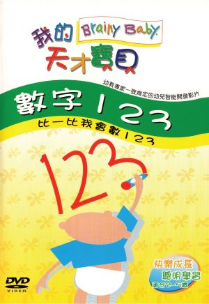 Brainy Baby Chinese 123 DVD