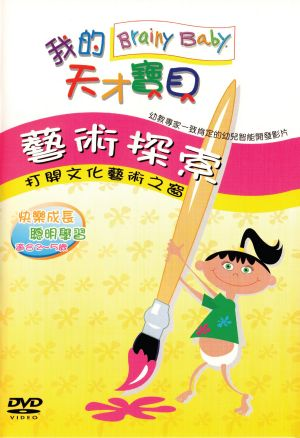 Brainy Baby Chinese Art DVD