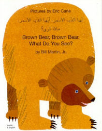 Brown Bear, Brown Bear, What do you See? Bilingual Arabic edition